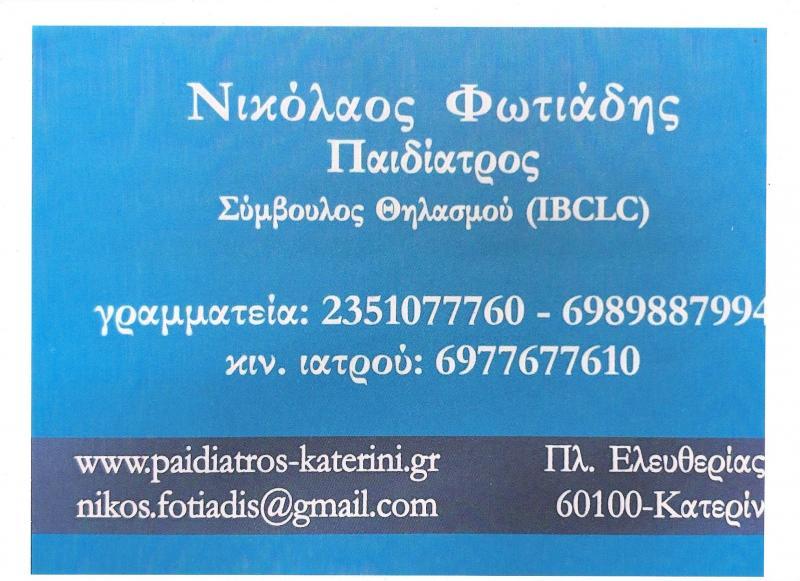 ΠΑΙΔΙΑΤΡΟΣ ΚΑΤΕΡΙΝΗ - ΠΑΙΔΙΑΤΡΟΙ ΚΑΤΕΡΙΝΗ - ΣΥΜΒΟΥΛΟΣ ΘΗΛΑΣΜΟΥ - ΦΩΤΙΑΔΗΣ ΝΙΚΟΛΑΟΣ