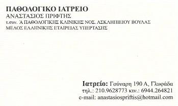 ΠΑΘΟΛΟΓΟΣ ΓΛΥΦΑΔΑ - ΠΑΘΟΛΟΓΟΙ ΓΛΥΦΑΔΑ - ΠΡΙΦΤΗΣ ΑΝΑΣΤΑΣΙΟΣ