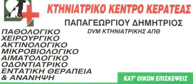 ΚΤΗΝΙΑΤΡΟΣ ΚΕΡΑΤΕΑ - ΚΤΗΝΙΑΤΡΕΙΟ ΚΕΡΑΤΕΑ - ΠΑΠΑΓΕΩΡΓΙΟΥ ΔΗΜΗΤΡΙΟΣ