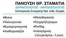 ΠΑΝΟΥΣΗ ΣΤΑΜΑΤΙΑ - ΔΕΡΜΑΤΟΛΟΓΟΣ ΠΡΕΒΕΖΑ - ΑΦΡΟΔΙΣΙΟΛΟΓΟΣ ΠΡΕΒΕΖΑ