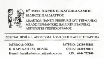 ΚΑΤΣΙΚΑΔΑΜΟΣ ΖΑΧΑΡΙΑΣ - ΠΑΙΔΙΑΤΡΟΣ ΒΟΛΟΣ - ΠΑΙΔΙΑΤΡΟΙ ΒΟΛΟΣ