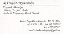 ΑΣΗΜΑΚΟΠΟΥΛΟΣ ΓΕΩΡΓΙΟΣ - ΧΕΙΡΟΥΡΓΟΣ ΟΓΚΟΛΟΓΟΣ ΚΟΛΩΝΑΚΙ ΑΘΗΝΑ