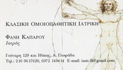 ΚΑΠΑΡΟΥ ΦΩΤΕΙΝΗ - ΙΑΤΡΟΣ ΟΜΟΙΟΠΑΘΗΤΙΚΟΣ ΓΛΥΦΑΔΑ - ΟΜΟΙΟΠΑΘΗΤΙΚΗ ΓΛΥΦΑΔΑ