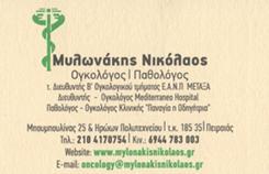 ΟΓΚΟΛΟΓΟΣ ΝΙΚΑΙΑ - ΠΑΘΟΛΟΓΟΣ ΝΙΚΑΙΑ - ΜΥΛΩΝΑΚΗΣ ΝΙΚΟΛΑΟΣ