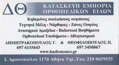 ΟΡΘΟΠΕΔΙΚΑ ΕΙΔΗ ΑΘΗΝΑ - ΘΕΟΦΙΛΟΠΟΥΛΟΣ - ΔΗΜΗΤΡΑΚΟΠΟΥΛΟΣ