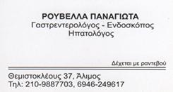 ΡΟΥΒΕΛΛΑ ΠΑΝΑΓΙΩΤΑ - ΓΑΣΤΡΕΝΤΕΡΟΛΟΓΟΣ ΑΛΙΜΟΣ - ΓΑΣΤΡΕΝΤΕΡΟΛΟΓΟΙ ΑΛΙΜΟΣ