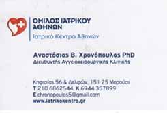 ΑΓΓΕΙΟΧΕΙΡΟΥΡΓΟΣ ΜΑΡΟΥΣΙ - ΑΓΓΕΙΟΧΕΙΡΟΥΡΓΟΙ ΜΑΡΟΥΣΙ - ΧΡΟΝΟΠΟΥΛΟΣ ΑΝΑΣΤΑΣΙΟΣ