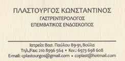ΠΛΑΣΤΟΥΡΓΟΣ ΚΩΝΣΤΑΝΤΙΝΟΣ - ΓΑΣΤΡΕΝΤΕΡΟΛΟΓΟΣ ΒΟΥΛΑ - ΕΠΕΜΒΑΤΙΚΟΣ ΕΝΔΟΣΚΟΠΟΣ ΒΟΥΛΑ