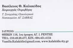 ΚΑΛΑΚΙΔΗΣ ΒΑΣΙΛΕΙΟΣ - ΧΕΙΡΟΥΡΓΟΣ ΟΥΡΟΛΟΓΟΣ ΑΓΙΟΣ ΙΩΑΝΝΗΣ ΡΕΝTH