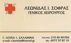 ΓΕΝΙΚΟΣ ΧΕΙΡΟΥΡΓΟΣ ΣΑΛΑΜΙΝΑ - ΓΕΝΙΚΟΙ ΧΕΙΡΟΥΡΓΟΙ ΣΑΛΑΜΙΝΑ - ΣΟΦΡΑΣ ΛΕΩΝΙΔΑΣ