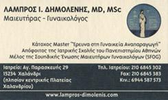 ΔΗΜΟΛΕΝΗΣ ΛΑΜΠΡΟΣ - ΜΑΙΕΥΤΗΡΑΣ ΓΥΝΑΙΚΟΛΟΓΟΣ ΧΑΛΑΝΔΡΙ - ΓΥΝΑΙΚΟΛΟΓΟΙ ΧΑΛΑΝΔΡΙ