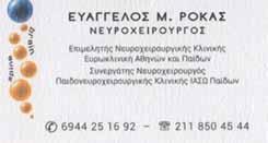 ΕΥΑΓΓΕΛΟΣ ΡΟΚΑΣ - ΝΕΥΡΟΧΕΙΡΟΥΡΓΟΣ  ΜΑΝΔΡΑ ΑΤΤΙΚΗΣ - ΝΕΥΡΟΧΕΙΡΟΥΡΓΟΙ ΜΑΝΔΡΑ ΑΤΤΙΚΗΣ