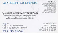 ΜΑΡΙΑ ΜΠΑΜΙΧΑ-ΧΡΟΝΟΠΟΥΛΟΥ - ΜΙΚΡΟΒΙΟΛΟΓΟΣ  ΒΙΟΠΑΘΟΛΟΓΟΣ ΑΘΗΝΑ - ΜΙΚΡΟΒΙΟΛΟΓΟ ΕΡΓΑΣΤΗΡΙΟ ΑΘΗΝΑ