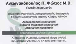 ΓΕΝΙΚΟΣ ΧΕΙΡΟΥΡΓΟΣ ΔΡΟΣΙΑ - ΓΕΝΙΚΟΙ ΧΕΙΡΟΥΡΓΟΙ ΔΡΟΣΙΑ - ΑΝΤΩΝΑΚΟΠΟΥΛΟΣ ΦΩΤΙΟΣ