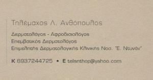 ΔΕΡΜΑΤΟΛΟΓΟΣ ΚΟΛΩΝΑΚΙ - ΕΠΕΜΒΑΤΙΚΟΣ ΔΕΡΜΑΤΟΛΟΓΟΣ ΚΟΛΩΝΑΚΙ - ΑΝΘΟΠΟΥΛΟΣ ΤΗΛΕΜΑΧΟΣ