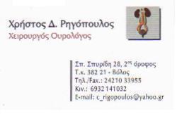 ΡΗΓΟΠΟΥΛΟΣ ΧΡΗΣΤΟΣ - ΧΕΙΡΟΥΡΓΟΣ ΟΥΡΟΛΟΓΟΣ ΒΟΛΟΣ - ΑΝΔΡΟΛΟΓΟΣ ΒΟΛΟΣ