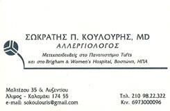 ΚΟΥΛΟΥΡΗΣ ΣΩΚΡΑΤΗΣ - ΑΛΛΕΡΓΙΟΛΟΓΟΣ ΑΛΙΜΟΣ