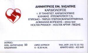 ΚΑΡΔΙΟΛΟΓΟΣ ΚΑΙΣΑΡΙΑΝΗ - ΔΗΜΗΤΡΙΟΣ ΧΑΣΑΠΗΣ