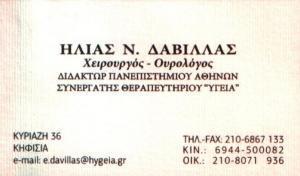 ΟΥΡΟΛΟΓΟΣ ΚΗΦΙΣΙΑ - ΑΝΔΡΟΛΟΓΟΣ ΚΗΦΙΣΙΑ - ΟΥΡΟΛΟΓΟΣ ΜΑΡΟΥΣΙ - ΔΑΒΙΛΛΑΣ ΗΛΙΑΣ ΤΟΥ ΝΙΚΟΛΑΟΥ