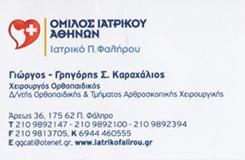 ΚΑΡΑΧΑΛΙΟΣ ΓΡΗΓΟΡΙΟΣ ΓΕΩΡΓΙΟΣ - ΧΕΙΡΟΥΡΓΟΣ ΟΡΘΟΠΑΙΔΙΚΟΣ  ΑΛΙΜΟΣ