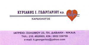 ΚΑΡΔΙΟΛΟΓΟΣ ΝΙΚΑΙΑ - ΓΕΩΡΓΑΡΙΟΥ ΚΥΡΙΑΚΟΣ
