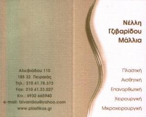 ΠΛΑΣΤΙΚΟΣ ΧΕΙΡΟΥΡΓΟΣ ΠΕΙΡΑΙΑΣ - ΔΕΣΠΟΙΝΑ ΤΖΙΒΑΡΙΔΟΥ ΜΑΛΛΙΑ