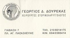 ΔΟΥΡΕΚΑΣ ΓΕΩΡΓΙΟΣ  - ΧΕΙΡΟΥΡΓΟΣ ΩΡΛ  ΑΓΙΑ ΠΑΡΑΣΚΕΥΗ - ΧΕΙΡΟΥΡΓΟΣ ΩΤΟΡΙΝΟΛΑΡΥΓΓΟΛΟΓΟΣ ΑΓΙΑ ΠΑΡΑΣΚΕΥΗ