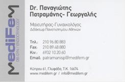 ΠΑΝΑΓΙΩΤΗΣ ΠΑΤΡΑΜΑΝΗΣ - ΓΕΩΡΓΑΛΗΣ - ΜΑΙΕΥΤΗΡΑΣ ΓΥΝΑΙΚΟΛΟΓΟΣ  ΓΛΥΦΑΔΑ - ΓΥΝΑΙΚΟΛΟΓΟΙ ΓΛΥΦΑΔΑ