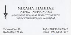 ΜΙΧΑΗΛ ΠΑΠΠΑΣ  -  ΝΕΦΡΟΛΟΓΟΣ ΓΛΥΚΑ ΝΕΡΑ