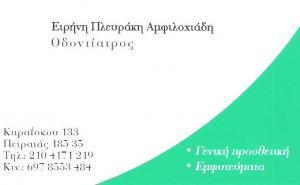 ΟΔΟΝΤΙΑΤΡΟΣ ΠΕΙΡΑΙΑΣ - ΠΛΕΥΡΑΚΗ ΕΙΡΗΝΗ