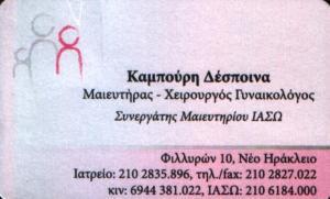 ΓΥΝΑΙΚΟΛΟΓΟΣ ΝΕΟ ΗΡΑΚΛΕΙΟ - ΚΑΜΠΟΥΡΗ ΔΕΣΠΟΙΝΑ