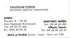 ΣΥΡΟΥ ΑΝΑΤΟΛΗ - ΜΑΙΕΥΤΗΡΑΣ ΑΓΙΑ ΠΑΡΑΣΚΕΥΗ - ΧΕΙΡΟΥΡΓΟΣ ΓΥΝΑΙΚΟΛΟΓΟΣ ΑΓΙΑ ΠΑΡΑΣΚΕΥΗ