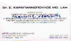 ΠΑΘΟΛΟΓΟΣ ΓΛΥΦΑΔΑ - ΝΕΦΡΟΛΟΓΟΣ ΓΛΥΦΑΔΑ - ΚΑΡΑΓΙΑΝΝΟΠΟΥΛΟΣ