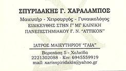 ΣΠΥΡΙΔΑΚΗΣ ΧΑΡΑΛΑΜΠΟΣ  - ΜΑΙΕΥΤΗΡΑΣ ΧΑΛΚΙΔΑ - ΧΕΙΡΟΥΡΓΟΣ ΓΥΝΑΙΚΟΛΟΓΟΣ ΧΑΛΚΙΔΑ