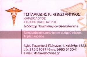ΚΑΡΔΙΟΛΟΓΟΣ ΧΑΛΑΝΔΡΙ - ΤΣΙΤΛΑΚΙΔΗΣ ΚΩΝΣΤΑΝΤΙΝΟΣ