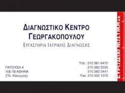 ΕΥΡΩΔΙΑΓΝΩΣΤΙΚΗ ΑΕ - ΙΔΙΩΤΙΚΟ ΠΟΛΥΙΑΤΡΕΙΟ ΑΘΗΝΑ