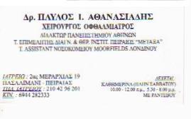 ΟΦΘΑΛΜΙΑΤΡΟΣ ΧΕΙΡΟΥΡΓΟΣ ΠΕΙΡΑΙΑΣ - ΧΕΙΡΟΥΡΓΟΣ ΟΦΘΑΛΜΙΑΤΡΟΣ - ΠΑΥΛΟΣ ΑΘΑΝΑΣΙΑΔΗΣ