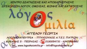ΛΟΓΟΘΕΡΑΠΕΥΤΡΙΑ ΠΕΙΡΑΙΑΣ - ΚΕΝΤΡΟ ΛΟΓΟΘΕΡΑΠΕΙΑΣ ΠΕΙΡΑΙΑΣ - ΑΓΓΕΛΟΥ ΓΕΩΡΓΙΑ