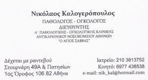 ΠΑΘΟΛΟΓΟΣ - ΟΓΚΟΛΟΓΟΣ  ΑΘΗΝΑ - ΚΑΛΟΓΕΡΟΠΟΥΛΟΣ ΝΙΚΟΛΑΟΣ