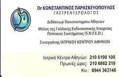 ΠΑΡΑΣΚΕΥΟΠΟΥΛΟΣ ΚΩΝΣΤΑΝΤΙΝΟΣ - ΓΑΣΤΡΕΝΤΕΡΟΛΟΓΟΣ ΜΑΡΟΥΣΙ