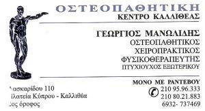 ΟΣΤΕΟΠΑΘΗΤΙΚΟΣ ΚΑΛΛΙΘΕΑ - ΦΥΣΙΚΟΘΕΡΑΠΕΥΤΗΣ ΚΑΛΛΙΘΕΑ - ΓΕΩΡΓΙΟΣ ΜΑΝΩΛΙΔΗΣ