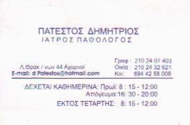 ΙΑΤΡΟΣ ΠΑΘΟΛΟΓΟΣ ΑΧΑΡΝΕΣ -  ΠΑΤΕΣΤΟΣ ΔΗΜΗΤΡΙΟΣ