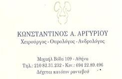 ΑΡΓΥΡΙΟΥ ΚΩΝΣΤΑΝΤΙΝΟΣ - ΧΕΙΡΟΥΡΓΟΣ ΟΥΡΟΛΟΓΟΣ ΑΘΗΝΑ