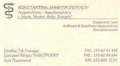 ΔΕΡΜΑΤΟΛΟΓΟΣ ΑΓΙΑ ΠΑΡΑΣΚΕΥΗ - ΑΦΡΟΔΙΣΙΟΛΟΓΟΣ ΑΓΙΑ ΠΑΡΑΣΚΕΥΗ - ΔΗΜΗΤΡΟΠΟΥΛΟΥ ΚΩΝΣΤΑΝΤΙΝΑ