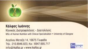ΔΙΑΙΤΟΛΟΓΟΣ ΓΛΥΦΑΔΑ - ΚΛΙΝΙΚΟΣ ΔΙΑΤΡΟΦΟΛΟΓΟΣ ΓΛΥΦΑΔΑ - ΚΑΛΦΑΣ ΙΩΑΝΝΗΣ