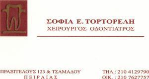 ΟΔΟΝΤΙΑΤΡΟΣ ΠΕΙΡΑΙΑΣ - ΟΔΟΝΤΙΑΤΡΕΙΟ ΠΕΙΡΑΙΑΣ - ΤΟΡΤΟΡΕΛΗ ΣΟΦΙΑ