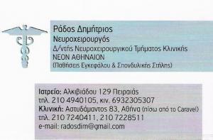 ΝΕΥΡΟΧΕΙΡΟΥΡΓΟΣ ΠΕΙΡΑΙΑΣ - ΡΑΔΟΣ ΔΗΜΗΤΡΙΟΣ
