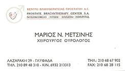 ΜΕΤΣΙΝΗΣ ΜΑΡΙΟΣ - ΧΕΙΡΟΥΡΓΟΣ ΟΥΡΟΛΟΓΟΣ ΓΛΥΦΑΔΑ - ΑΝΔΡΟΛΟΓΟΣ ΓΛΥΦΑΔΑ