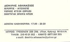 ΔΕΜΙΡΗΣ ΑΘΑΝΑΣΙΟΣ - ΧΕΙΡΟΥΡΓΟΣ ΑΓΓΕΙΟΛΟΓΟΣ ΝΙΚΑΙΑ