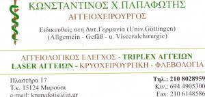 ΑΓΓΕΙΟΧΕΙΡΟΥΡΓΟΣ ΜΑΡΟΥΣΙ - ΠΑΠΑΦΩΤΗΣ ΚΩΝΣΤΑΝΤΙΝΟΣ